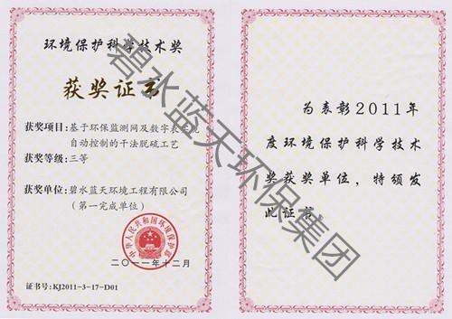 亚搏官网部科技三等奖
