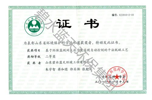 省亚搏官网厅科技二等奖